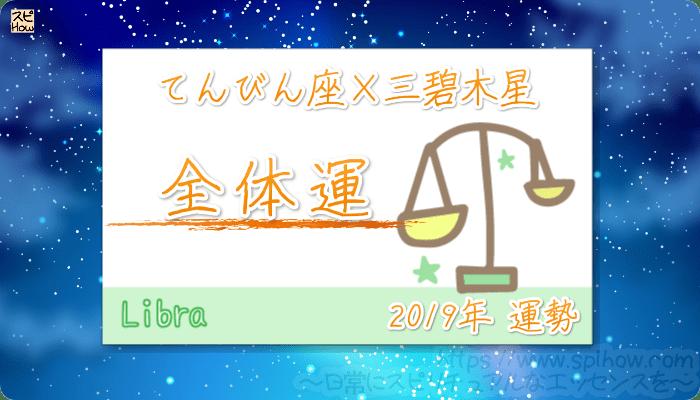 てんびん座×三碧木星の2019年の運勢【全体運】