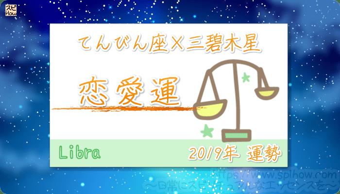 てんびん座×三碧木星の2019年の運勢【恋愛運】