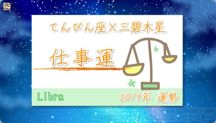 てんびん座×三碧木星の2019年の運勢【仕事運】