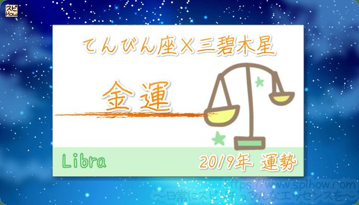 てんびん座×三碧木星の2019年の運勢【金運】