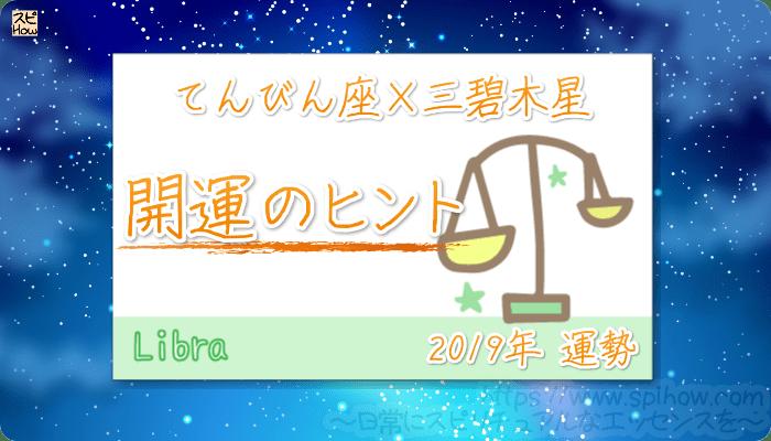 てんびん座×三碧木星の【2019年をHAPPYに過ごすためのヒント】