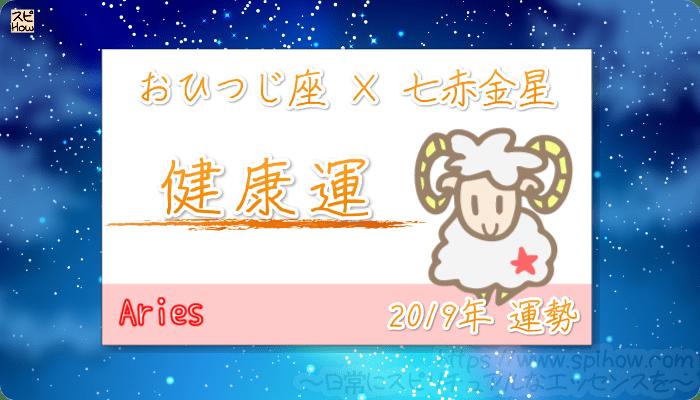 おひつじ座×七赤金星の2019年の運勢【健康運】