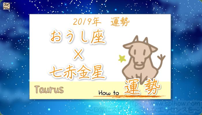 九星気学で占うおうし座×七赤金星の2019年の運勢
