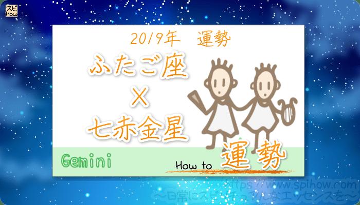 九星気学で占うふたご座×七赤金星の2019年の運勢
