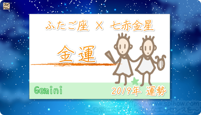 ふたご座×七赤金星の2019年の運勢【金運】