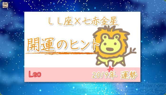 しし座×七赤金星の【2019年をHAPPYに過ごすためのヒント】