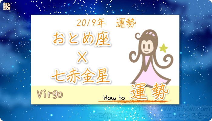 九星気学で占うおとめ座×七赤金星の2019年の運勢