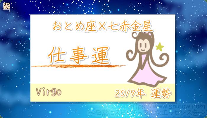 おとめ座×七赤金星の2019年の運勢【仕事運】