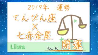 九星気学で占うんびん座×七赤金星の2019年の運勢