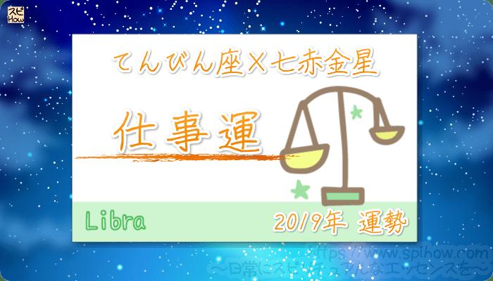 てんびん座×七赤金星の2019年の運勢【仕事運】