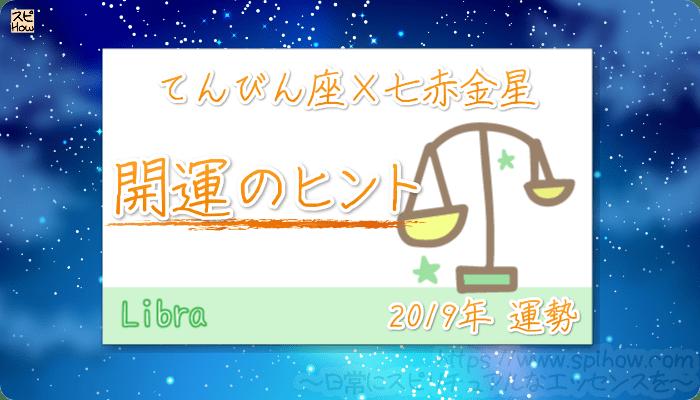 てんびん座×七赤金星の【2019年をHAPPYに過ごすためのヒント】