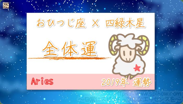 おひつじ座×四緑木星の2019年の運勢【全体運】