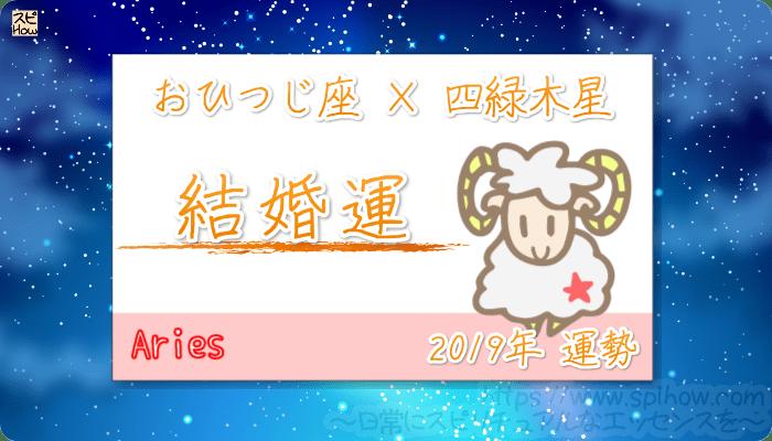 おひつじ座×四緑木星の2019年の運勢【結婚運】