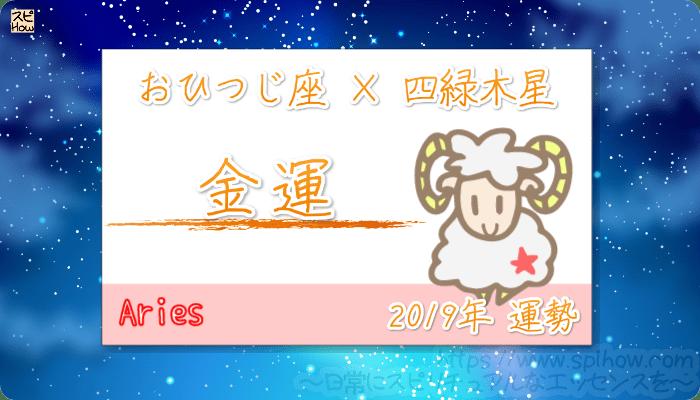 おひつじ座×四緑木星の2019年の運勢【金運】