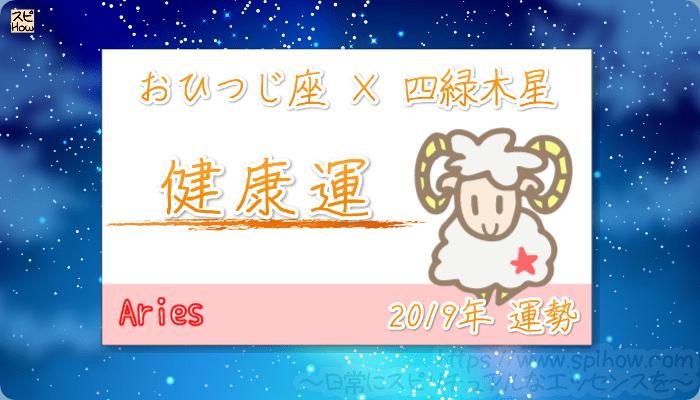 おひつじ座×四緑木星の2019年の運勢【健康運】