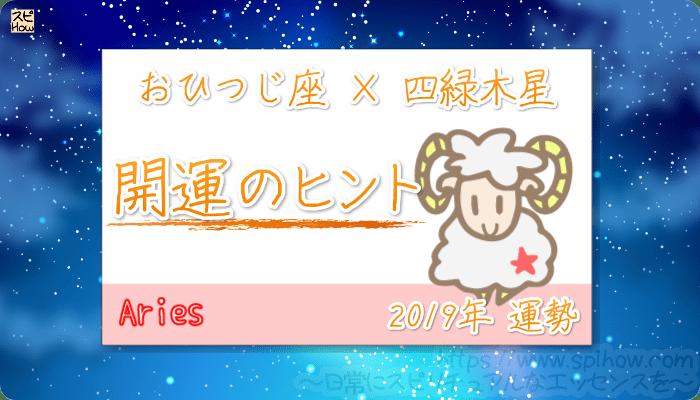 おひつじ座×四緑木星の【2019年をHAPPYに過ごすためのヒント】