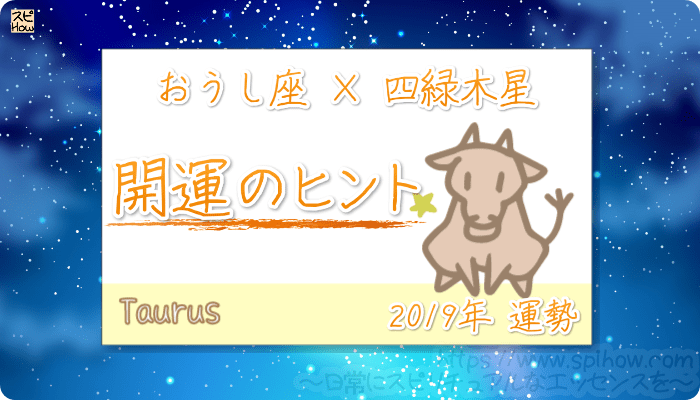 おうし座×四緑木星の【2019年をHAPPYに過ごすためのヒント】