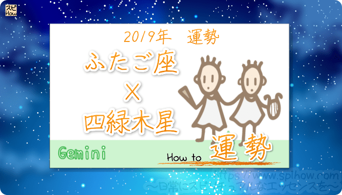 九星気学で占うふたご座×四緑木星の2019年の運勢