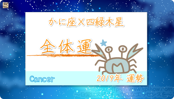 かに座×四緑木星の2019年の運勢【全体運】