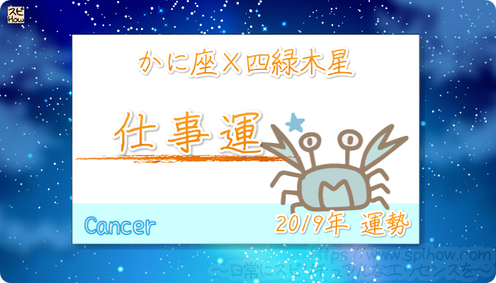 かに座×四緑木星の2019年の運勢【仕事運】
