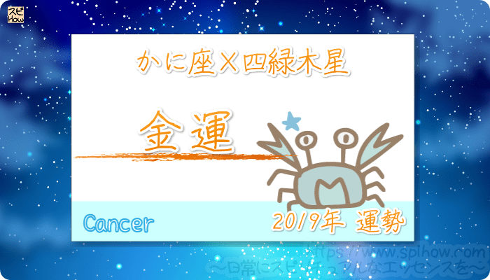 かに座×四緑木星の2019年の運勢【金運】