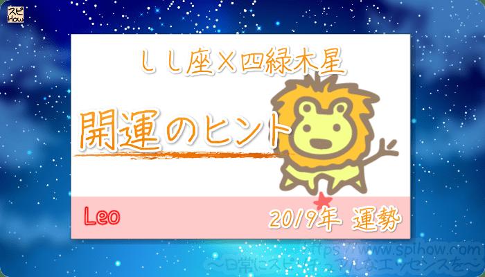 しし座×四緑木星の【2019年をHAPPYに過ごすためのヒント】