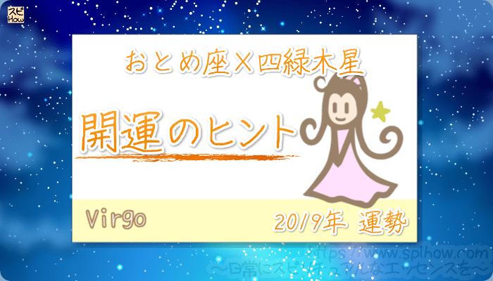 おとめ座×四緑木星の【2019年をHAPPYに過ごすためのヒント】