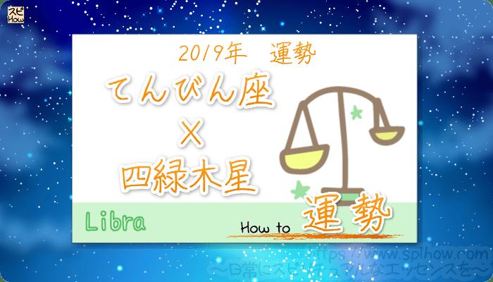 九星気学で占うてんびん座×四緑木星の2019年の運勢