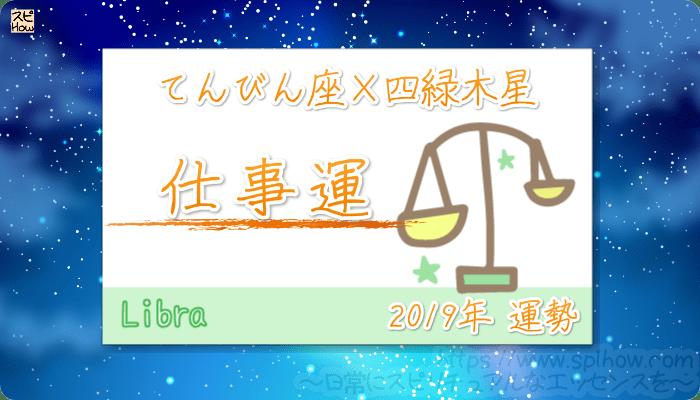 てんびん座×四緑木星の2019年の運勢【仕事運】