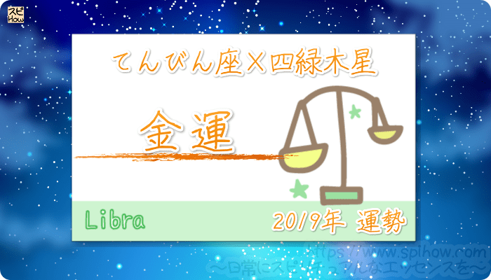 てんびん座×四緑木星の2019年の運勢【金運】