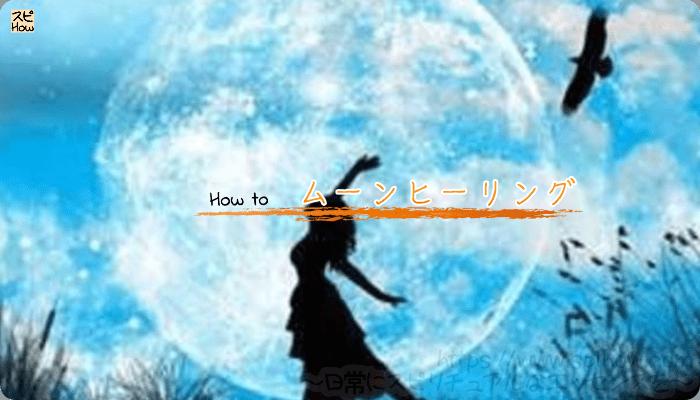 満月のムーンヒーリング3選