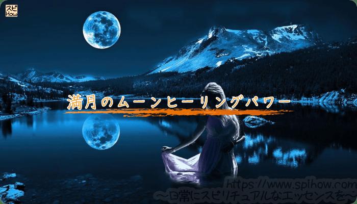 満月のムーンヒーリングパワー