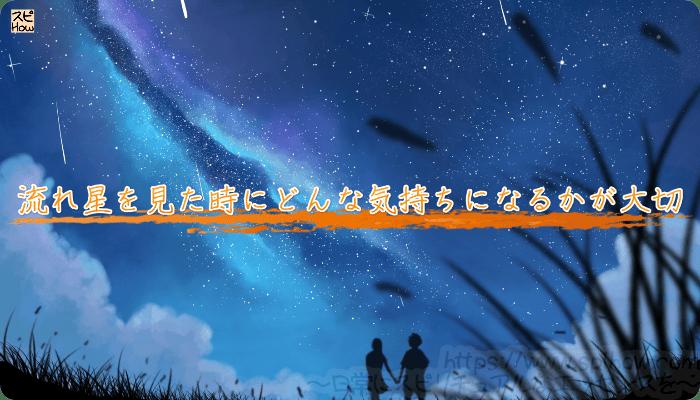 流れ星を見た時にどんな気持ちになるかが大切