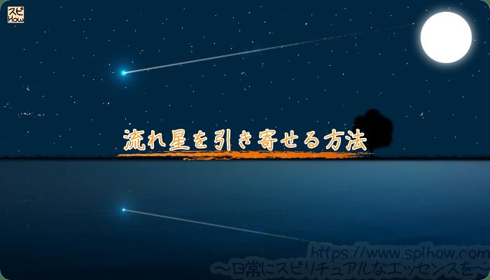 流れ星を引き寄せる方法