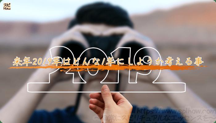 来年2019年はどんな1年にしようか考える事