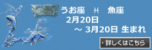 うお座の2020年下半期の運勢
