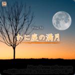 12月23日のかに座の満月!2018年最後の満月に開運する方法