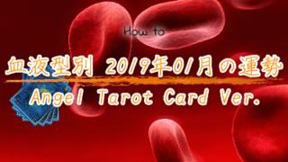 2019年1月の無料タロット占い!血液型別に開運への道をタロット占いで知る方法