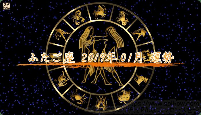 2019年1月のあなたの運勢!ふたご座の運勢は?
