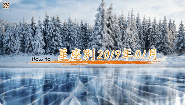 【2019年1月の運勢を知り開運する方法】各星座ごとに西洋占星術で占う1月のあなたの運勢は!?