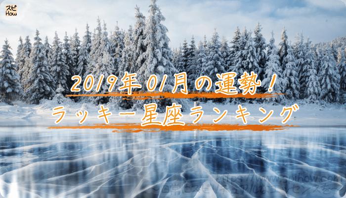 2019年1月のあなたの運勢!ラッキー星座ランキング