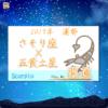 九星気学で占うさそり座×五黄土星の2019年の運勢