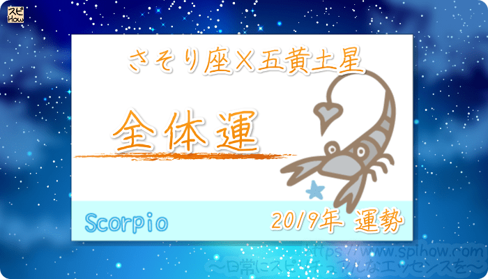 さそり座×五黄土星の2019年の運勢【全体運】