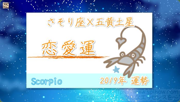 さそり座×五黄土星の2019年の運勢【恋愛運】