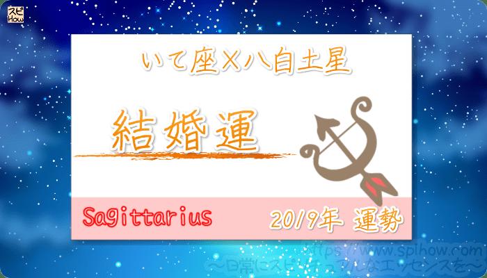 いて座×八白土星の2019年の運勢【結婚運】