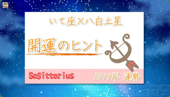 いて座×八白土星の【2019年をHAPPYに過ごすためのヒント】