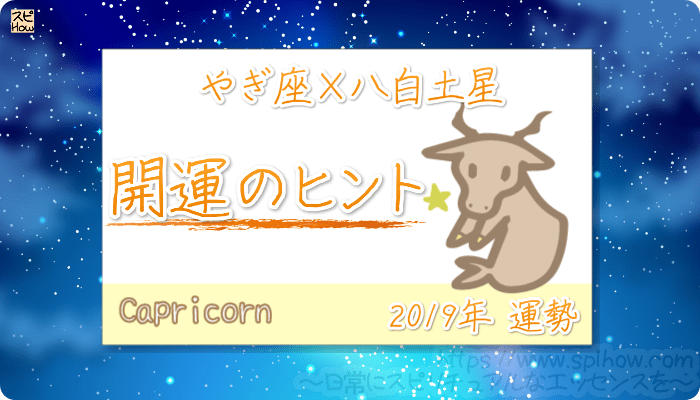 やぎ座×八白土星の【2019年をHAPPYに過ごすためのヒント】