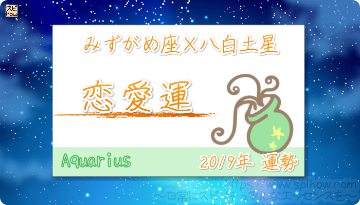 みずがめ座×八白土星の2019年の運勢【恋愛運】
