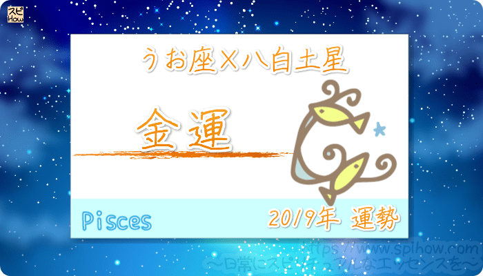 うお座×八白土星の2019年の運勢【金運】