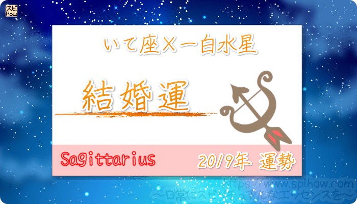 いて座×一白水星の2019年の運勢【結婚運】